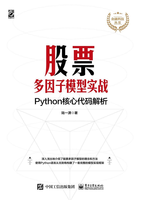 股票多因子模型实战:Python核心代码解析
