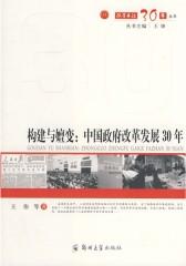 构建与嬗变:中国政府改革发展30年