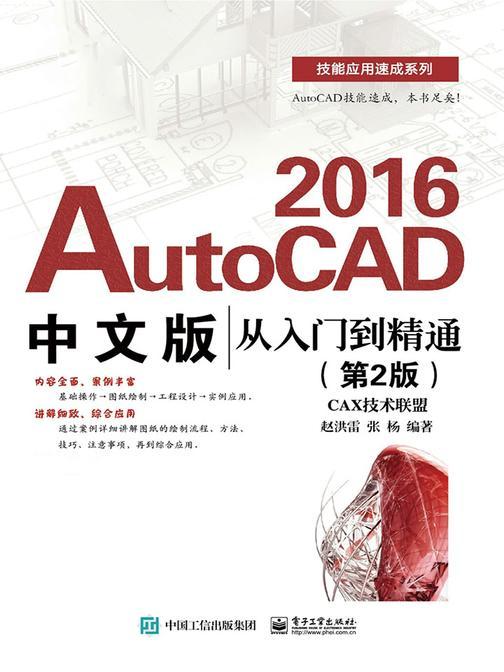 AutoCAD 2016中文版从入门到精通(第2版)