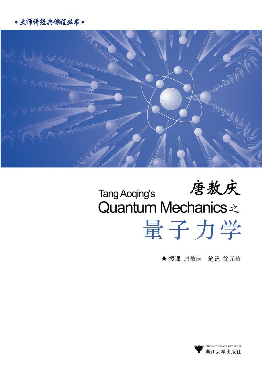 唐敖庆之量子力学(仅适用PC阅读)