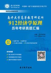 [3D电子书]圣才学习网·南开大学高等教育研究所912经济学原理历年考研真题汇编(仅适用PC阅读)