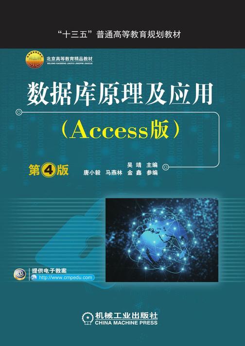 数据库原理及应用(Access版)第4版