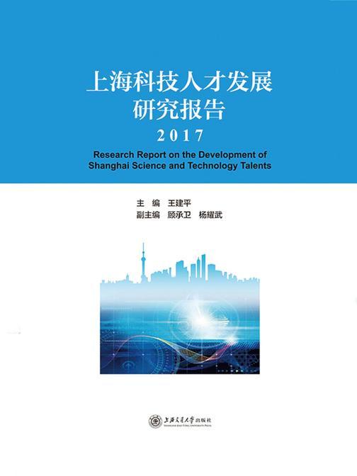 上海科技人才发展研究报告(2017)