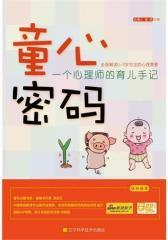 童心密码-一个心理师的育儿手记(部分章节)(试读本)