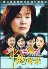 中国母亲(影视)