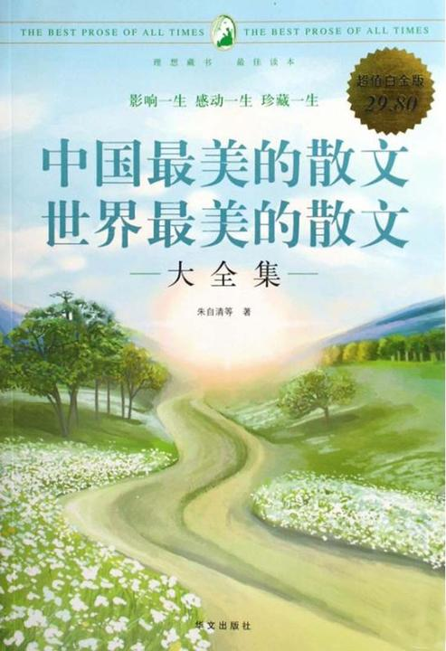 中国最美的散文世界最美的散文大全集