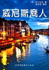 威尼斯商人(经典世界名著)