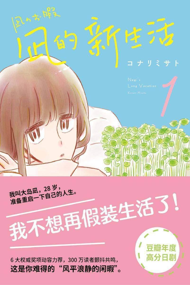 凪的新生活.1【我不想再假装生活了!豆瓣年度高分日剧,原著漫画元气上市!】