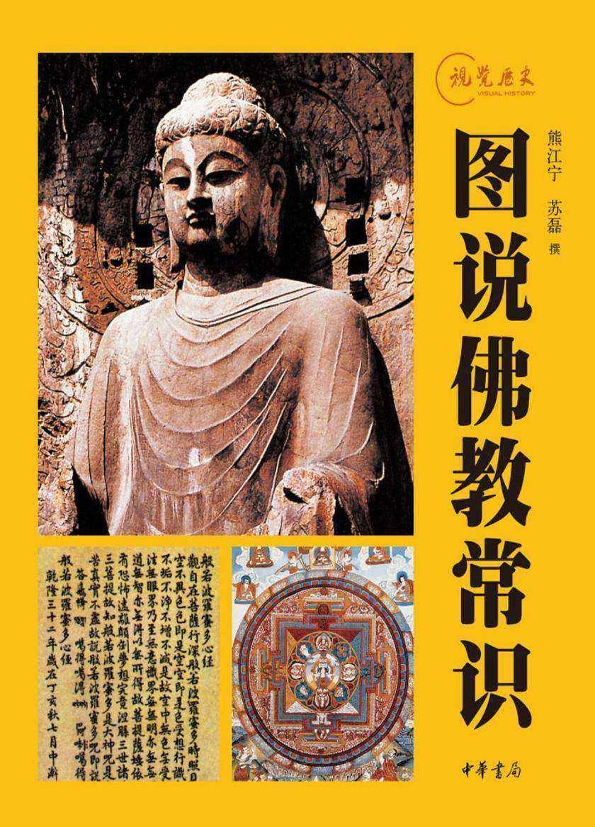 图说佛教常识