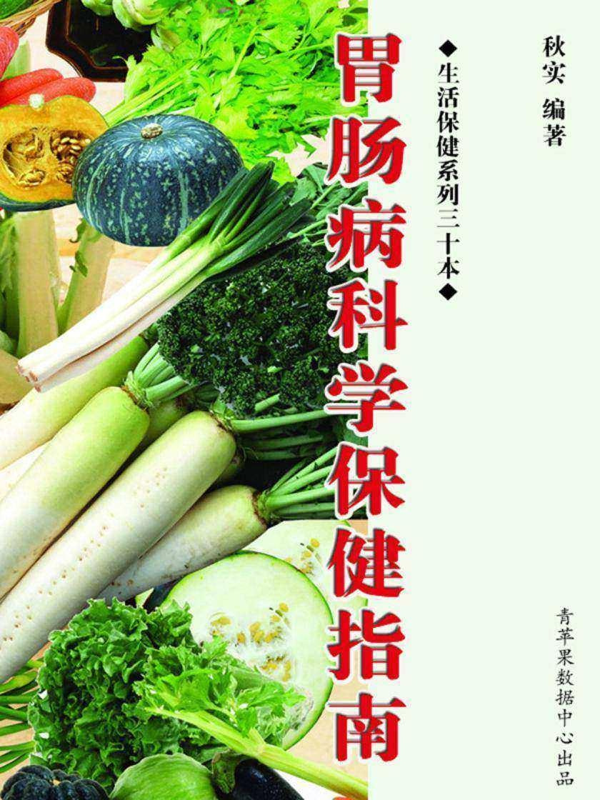 胃肠病科学保健指南(生活保健系列30本)