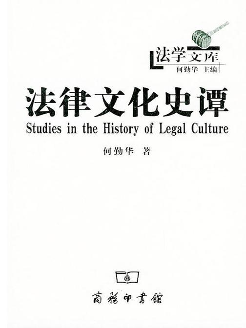 法律文化史谭——法学文库