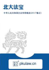 中华人民共和国企业所得税法(2017修正)