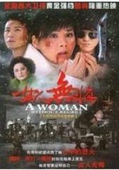 女人无悔(影视)