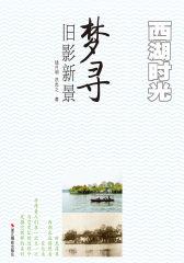 西湖时光:梦寻旧影新景