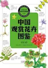 中国观赏花卉图鉴