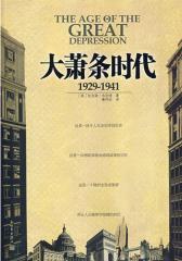 大萧条时代:1929-1941(试读本)