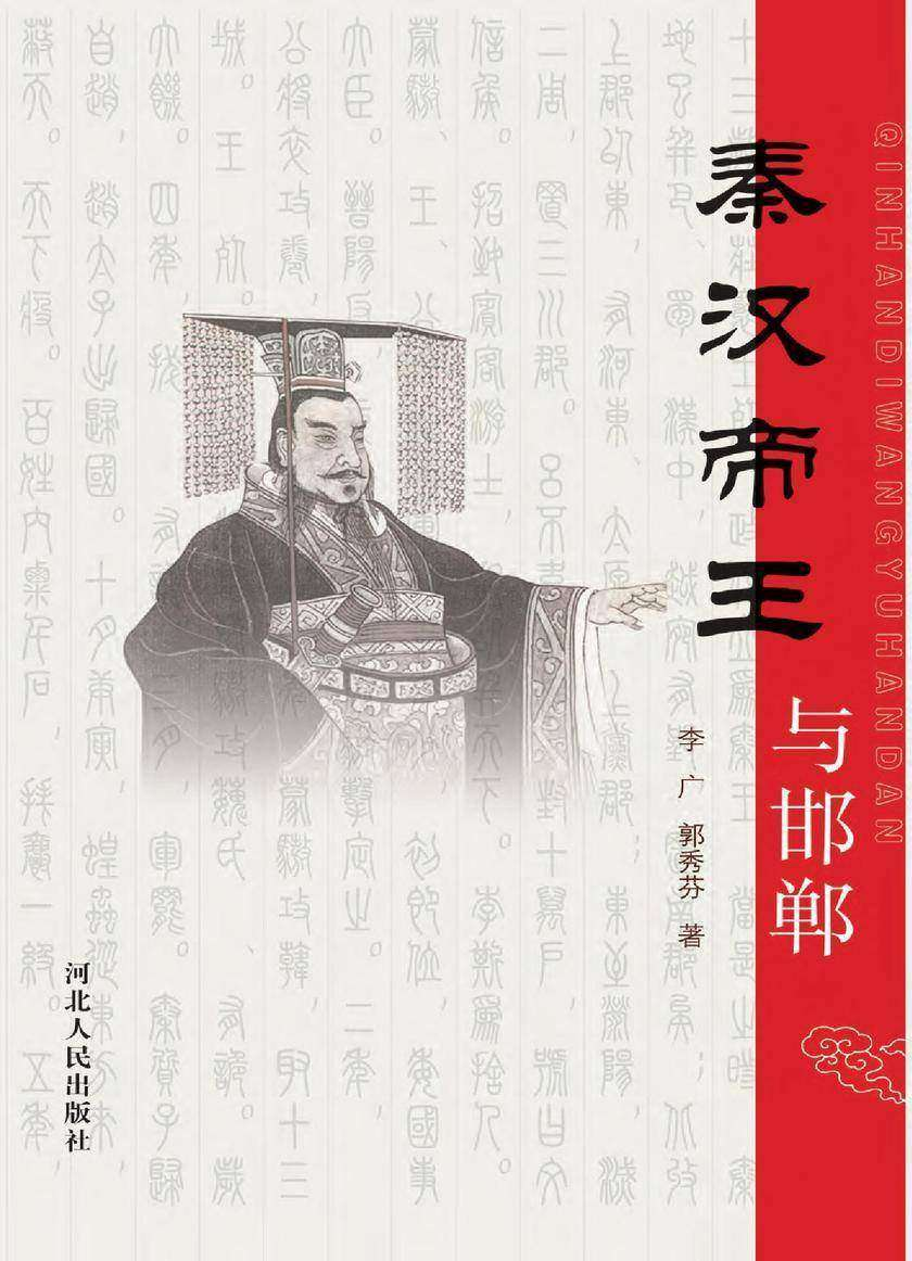 秦汉帝王与邯郸