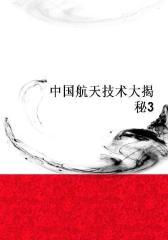中国航天技术大揭秘3