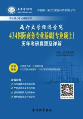 [3D电子书]圣才学习网·南开大学经济学院434国际商务专业基础[专业硕士]历年考研真题及详解(仅适用PC阅读)