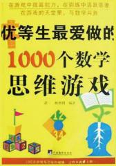 优等生最爱做的1000个数学思维游戏