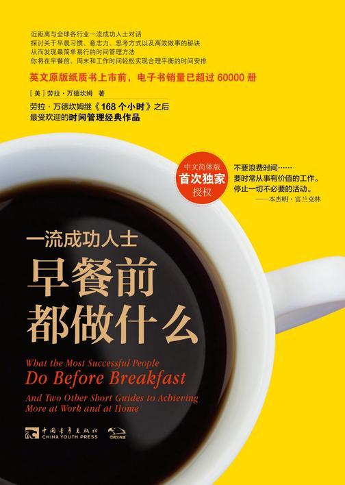 一流成功人士早餐前都做什么
