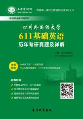 [3D电子书]圣才学习网·四川外国语大学611基础英语历年考研真题及详解(仅适用PC阅读)