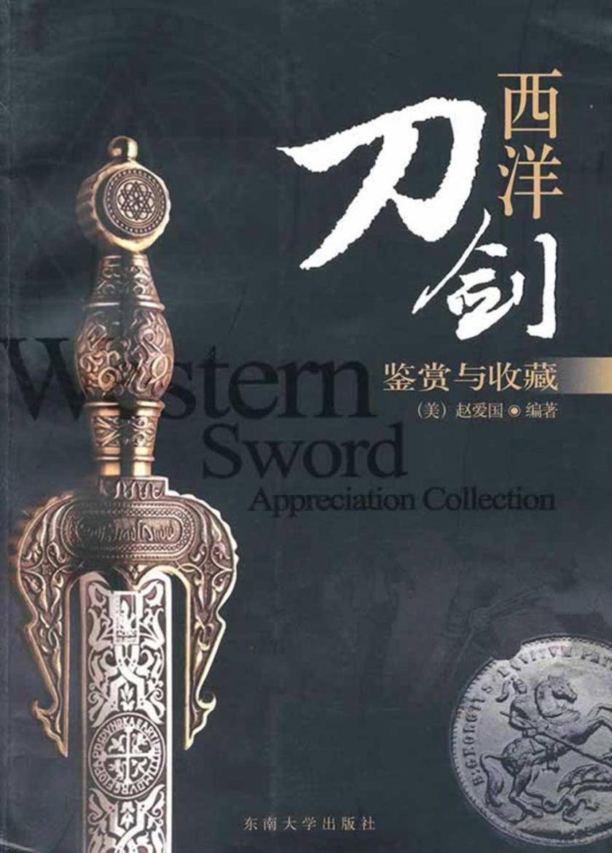 西洋刀剑:鉴赏与收藏(仅适用PC阅读)
