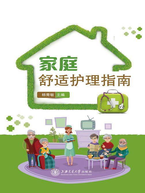 家庭舒适护理指南