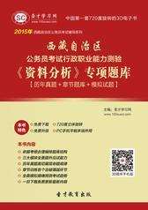 2017年西藏自治区公务员考试行政职业能力测验《资料分析》专项题库【历年真题+章节题库+模拟试题】