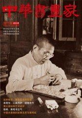 中华书画家 月刊 2011年06期(电子杂志)(仅适用PC阅读)
