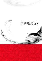 白羽蓬尾琼2