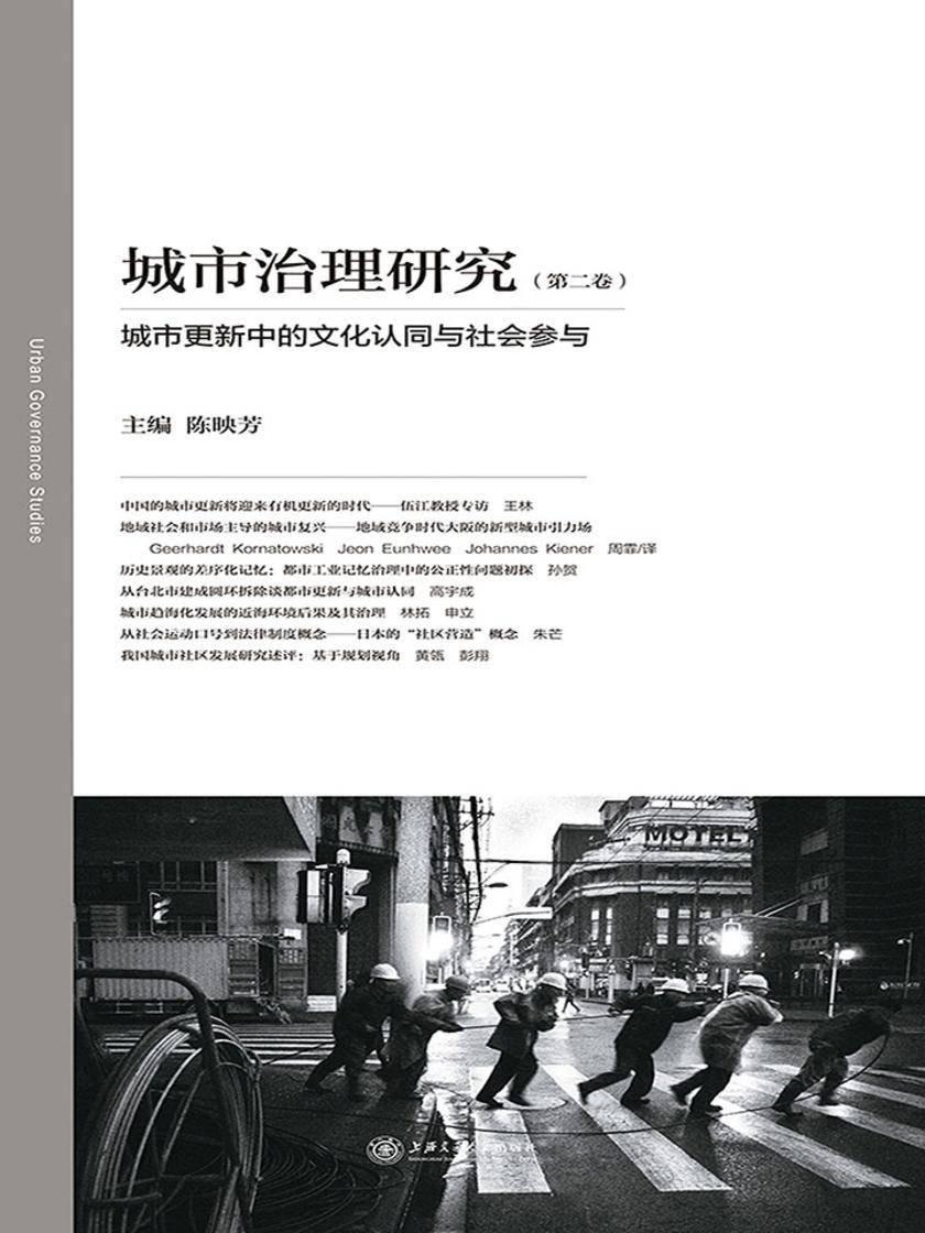 城市治理研究(第二卷)