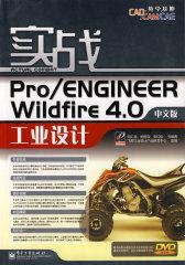 实战Pro/ENGINEER Wildfire 4.0中文版工业设计(含DVD