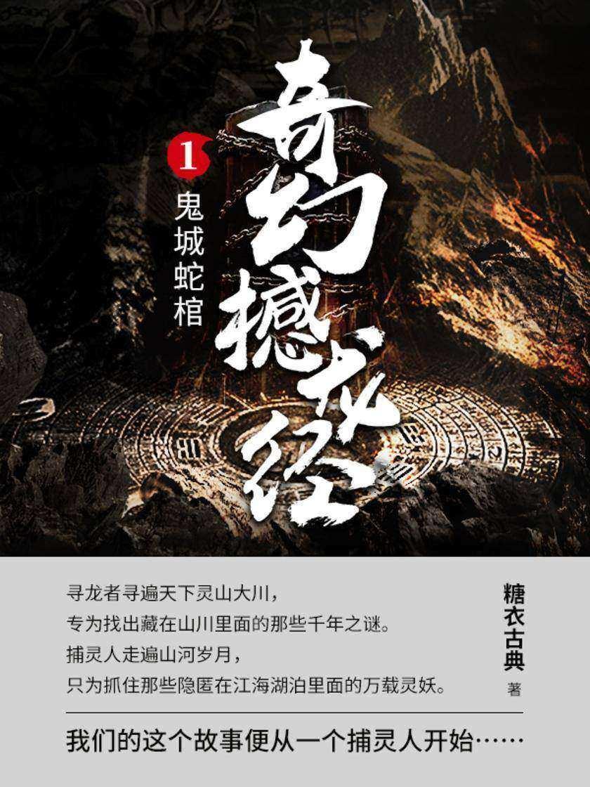 奇幻撼龙经第一部鬼城蛇棺【寻龙者寻遍天下灵山大川,专为找出藏在山川里面的那些千年之谜。】