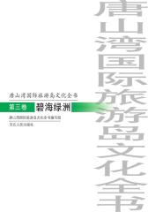 唐山湾国际旅游岛文化全书:碧海绿洲(第三卷)
