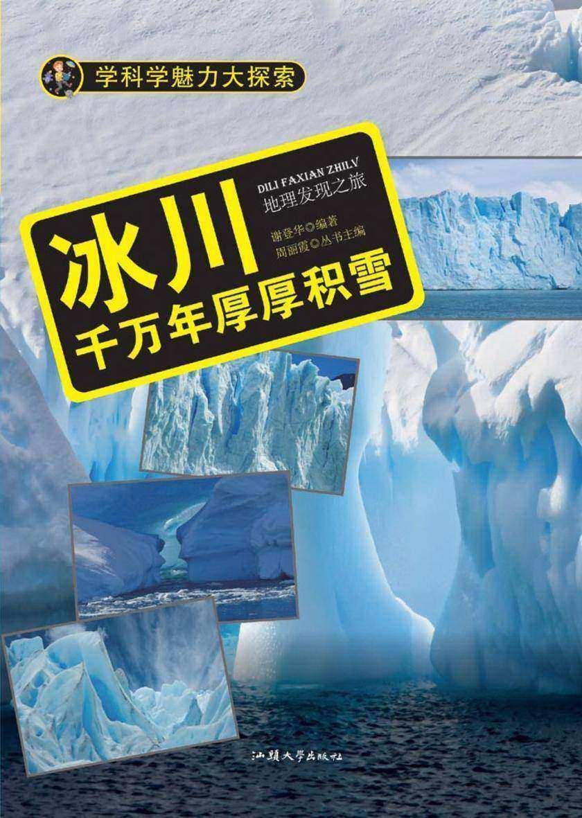 冰川:千万年厚厚积雪