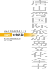 唐山湾国际旅游岛文化全书:河海风韵(第四卷)