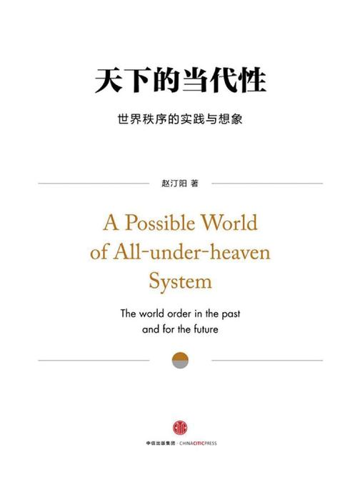 天下的当代性:世界秩序的实践与想象