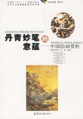 丹青妙笔的意蕴:中国绘画赏析