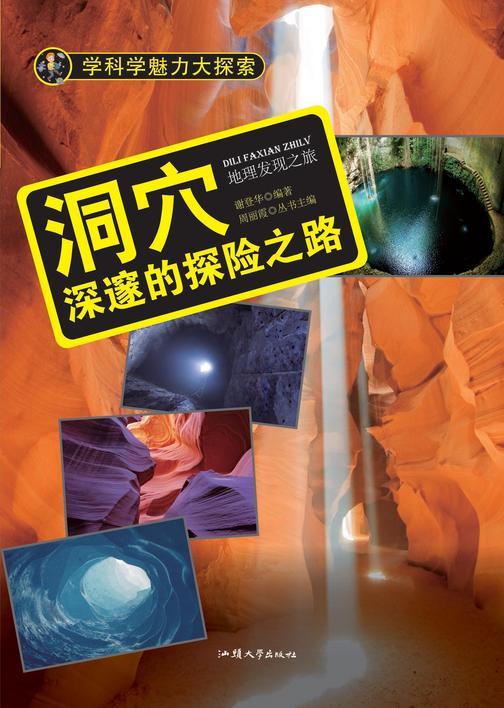 洞穴:深邃的探险之路