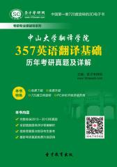 [3D电子书]圣才学习网·中山大学翻译学院357英语翻译基础历年考研真题及详解(仅适用PC阅读)