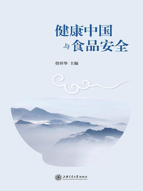 健康中国与食品安全