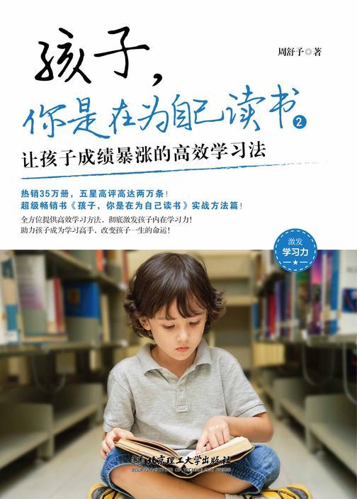 孩子,你是在为自己读书2:让孩子成绩暴涨的高效学习法