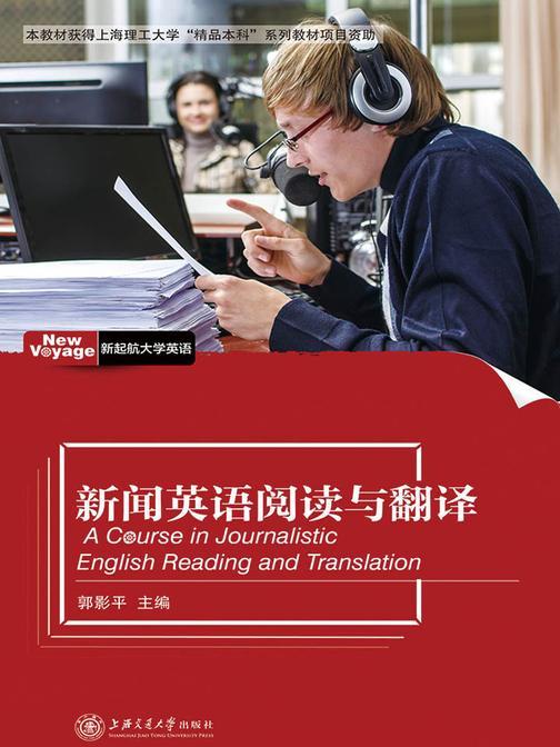 新闻英语阅读与翻译
