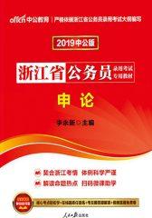中公2019浙江省公务员录用考试专用申论