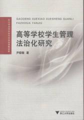 高等学校学生管理法治化研究(仅适用PC阅读)