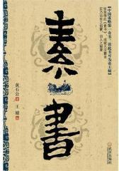 素书(试读本)