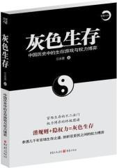 灰色生存——中国历史中的生存游戏与权力博弈(参透几千年官场生存之道,剖析官吏民之间的权力博弈)(试读本)