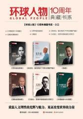 《环球人物》10周年典藏书系第一辑(套装共六册)