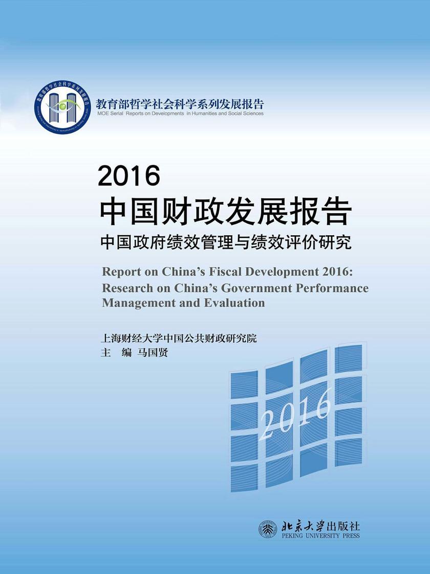 2016中国财政发展报告 :中国政府绩效管理与绩效评价研究